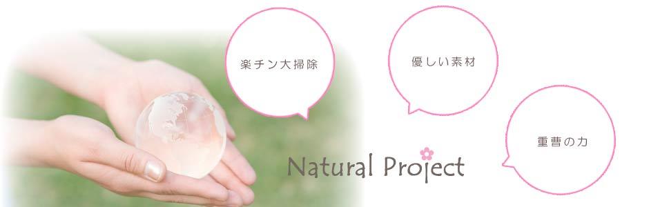 ナチュラルプロジェクト